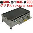 【新品】【業務用】ガスグリドル プレス鉄板焼 マッチ点火式 W600×D360×H200mm【TS-60】【送料無料】