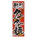 のぼり「タンタン麺」のぼり屋工房 023 幅600mm×高さ1800mm/業務用/新品/テンポス
