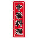 のぼり「中華料理」のぼり屋工房 2101 幅600mm×高さ1800mm/業務用/新品/小物送料対象商品 /テンポス