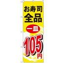 のぼり「お寿司全品一皿105円」のぼり屋工房 464 幅600mm×高さ1800mm/業務用/新品 /テンポス