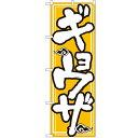 のぼり「ギョーザ」のぼり屋工房 505 幅600mm×高さ1800mm/業務用/新品 /テンポス