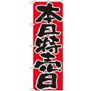 のぼり 「本日特売日」 のぼり屋工房 (業務用のぼり)/業務用/新品/テンポス