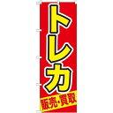 P.O.Pプロダクツ ☆G_のぼり GNB-212 トレカ 販売・買取新品/小物送料対象商品/テンポス