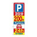 P.O.Pプロダクツ ☆G_のぼり GNB-284 P20分200円Parking 24h新品/小物送料対象商品/テンポス