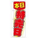 P.O.Pプロダクツ G_のぼり GNB-55 本日特売日新品/小物送料対象商品/テンポス