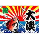 大漁旗 大漁 のぼり屋工房 幅1000mm×高さ700mm/業務用/新品 /テンポス
