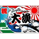 大漁旗 大漁 のぼり屋工房 幅1300mm×高さ900mm/業務用/新品 /テンポス