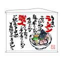 口上書タペストリー ラーメン (白) 幅1600mm×高さ1250mm のぼり屋工房/業務用/新品 /テンポス