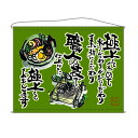 口上書タペストリー うどん (そば)(緑) 幅1600mm×高さ1250mm のぼり屋工房/業務用/新品 /テンポス
