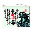 口上書タペストリー 魚 (厳選こだわり) 幅1600mm×高さ1250mm のぼり屋工房/業務用/新品 /テンポス