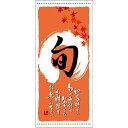懸垂幕「旬 秋」のぼり屋工房 3661/業務用/新品/送料無料 /テンポス