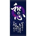 懸垂幕「和の心 定番」のぼり屋工房 3664/業務用/新品/送料無料 /テンポス