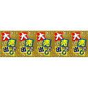 ロール幕「 大売り出し」のぼり屋工房 3861/業務用/新品/送料無料 /テンポス