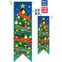 ミドルリボンフラッグ クリスマスツリー のぼり屋工房 6066/業務用/新品 /テンポス