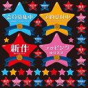 デコレーションシール メニュー(40) のぼり屋工房 6454/業務用/新品 /テンポス