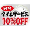 ウィンドウシール 片面 タイムサービス10%OFF のぼり屋工房 6907/業務用/新品/小物送料対象商品