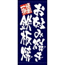 懸垂幕「お好み焼き鉄板焼」のぼり屋工房 7739/業務用/新品 /テンポス