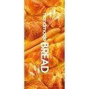 懸垂幕「BREAD」のぼり屋工房 7795/業務用/新品 /テンポス