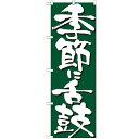 のぼり 「季節に舌鼓」 のぼり屋工房 (業務用のぼり)/業務用/新品/テンポス