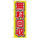 のぼり 「無料回収」 のぼり屋工房 (業務用のぼり)/業務用/新品/テンポス
