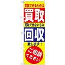 のぼり 「買取・回収」 のぼり屋工房 (業務用のぼり)/業務用/新品 /テンポス