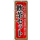 のぼり 「飲茶セット」 のぼり屋工房 (業務用のぼり)/業務用/新品/テンポス
