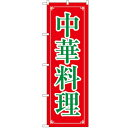 のぼり 「中華料理」 のぼり屋工房 (業務用のぼり)/業務用/新品/小物送料対象商品 /テンポス
