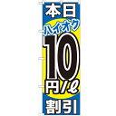 のぼり「本日ハイオク10円/L割引」のぼり屋工房 GNB-1116 幅600mm×高さ1800mm/業務用/新品/テンポス