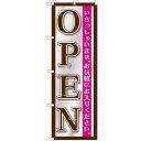 のぼり「OPEN 黒シルバー」のぼり屋工房 GNB-1269 幅600mm×高さ1800mm/業務用/新品/テンポス