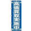 のぼり「高価買取実施中」のぼり屋工房 GNB-169 幅600mm×高さ1800mm/業務用/新品/小物送料対象商品 /テンポス