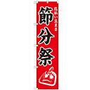 のぼり「節分祭450」のぼり屋工房 GNB-1869 幅600mm×高さ1800mm/業務用/新品/テンポス