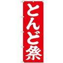 のぼり「とんど祭600」のぼり屋工房 GNB-1872 幅600mm×高さ1800mm/業務用/新品