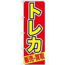 のぼり 【「トレカ 販売・買取」】のぼり屋工房 GNB-212 幅600mm×高さ1800mm【業務用】【グループC】【プロ用】