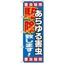 のぼり「あらゆる害虫駆除〜」のぼり屋工房 GNB-2223 幅600mm×高さ1800mm/業務用/新品/テンポス