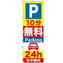 のぼり 【「P10分無料Parking 24h」】のぼり屋工房 GNB-274 幅600mm×高さ1800mm【業務用】【グループC】【プロ用】 /テンポス