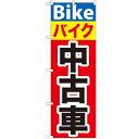 のぼり 【「バイク中古車」】のぼり屋工房 GNB-677 幅...