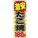 のぼり 【「激安たこ焼180円」】のぼり屋工房 SNB-565 幅600mm×高さ1800mm【プロ用】 /テンポス