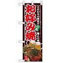 ハーフのぼり 「お好み焼 広島」 のぼり屋工房/業務用/新品 /テンポス