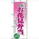 ミニのぼり「お花見弁当」のぼり屋工房 9420 幅100mm×高さ280mm/業務用/新品/テンポス