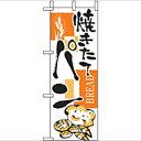 ミニのぼり「パン」のぼり屋工房 9424 幅100mm×高さ280mm/業務用/新品/テンポス