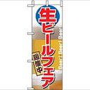 ミニのぼり「生ビールフェア開催中」のぼり屋工房 9442 幅100mm×高さ280mm/業務用/新品/小物送料対象商品 /テンポス