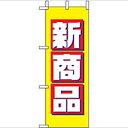 ミニのぼり「新商品」のぼり屋工房 9639 幅100mm×高さ280mm/業務用/新品/テンポス