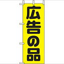 ミニのぼり「広告の品」のぼり屋工房 9645 幅100mm×高さ280mm/業務用/新品/テンポス