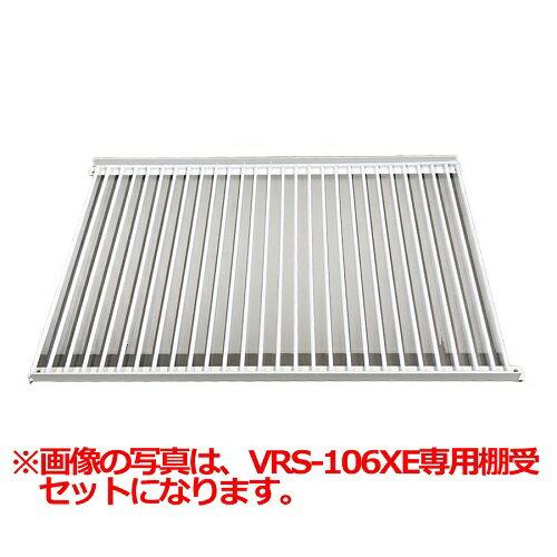 業務用冷蔵ショーケースMU-195XE,MU-195XB用網棚・棚受セットRSH-MU330Bサンデ