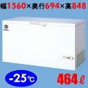 【業務用/新品】 ダイレイ 冷凍ストッカー -25度 464L NPA-506 【送料無料】