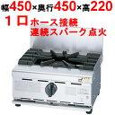 【業務用/新品】 サンウェーブ ガスコンロ 1口 S-GKC-44 W450×D450×H220mm 【送料無料】