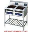 【業務用】IH調理器 スタンド型 2連【MIR-1055SB】【ニチワ電気】W900×D750×H800mm 【送料無料】