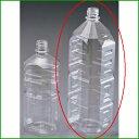 食品用 PETボトル (蓋無) 2,000cc 2L-SG/業務用/新品/小物送料対象商品