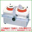 ホーヨー 水流循環式 刃物研磨機 ツインシャープナー MSE-2型用 中砥石#120 【業務用】【 グループA】【プロ用】