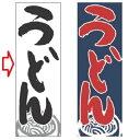 のぼり うどん 白 幅600mm×奥行1800mm/業務用/新品 /テンポス